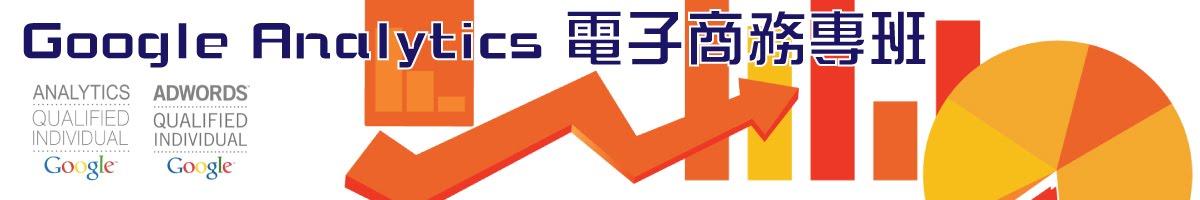 google analytic 電子商務